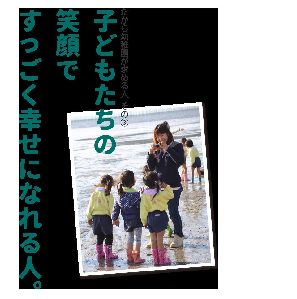 たから幼稚園が求める人 その3 子どもたちの笑顔ですっごく幸せになれる人