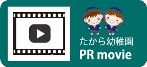 たから幼稚園PR movie